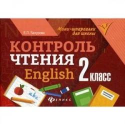 Контроль чтения. English. 2 класс
