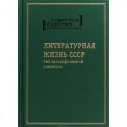 Советское общество в воспоминаниях и дневниках. Том 8. Литературная жизнь СССР