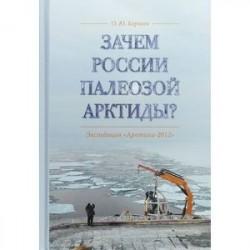 Зачем России палеозой Арктиды? Экспедиция 'Арктика-2012'