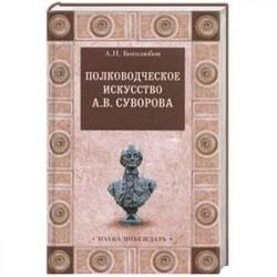 Полководческое искусство А.В.Суворова