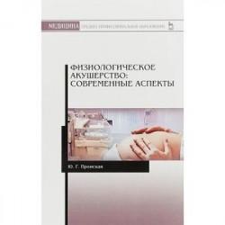 Физиологическое акушерство. Современные аспекты. Учебное пособие