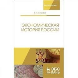 Экономическая история России. Монография