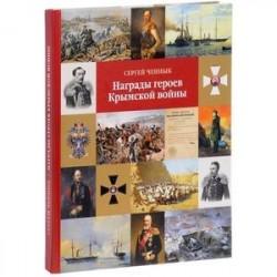 Награды героев Крымской войны