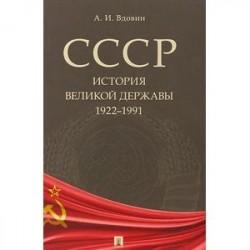 СССР. История великой державы. 1922-1991