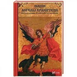 Наши Ангелы-хранители: явления Ангелов их действия, предсказания