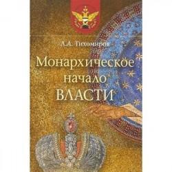 Монархическое начало власти