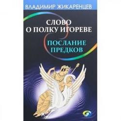 Слово о полку Игореве - послание предков о том, как Богиня Обиды и Раздора пришла на Русь