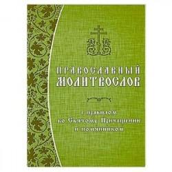 Православный молитвослов с правилом ко Святому Причащению и помянником