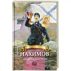 Нахимов-доблесть и честь России