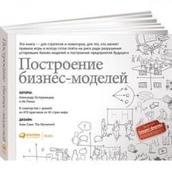 Построение бизнес-моделей.Настольная книга стратега и новатора