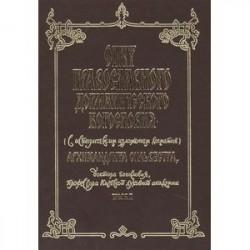 Опыт православного догматического богословия (с историческим изложением догматов) Архимандрита Сильвестра, доктора