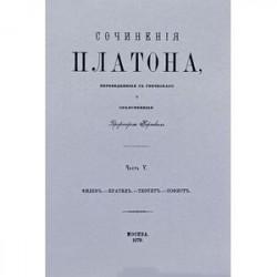 Сочинения Платона (репринт). Часть 5