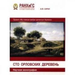 Сто Орловских деревень. Научная монография