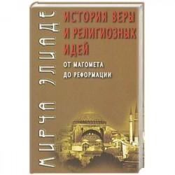 История веры и религиозных идей. От Магомета до Реформации