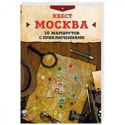 Квест 'Москва'. 10 маршрутов с приключениями