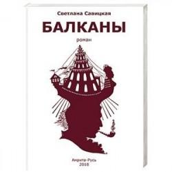 Балканы