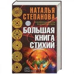 Большая книга стихий