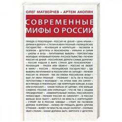Современные мифы о России