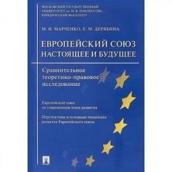 Европейский союз. Настоящее и будущее. Сравнительное теоретико-правовое исследование