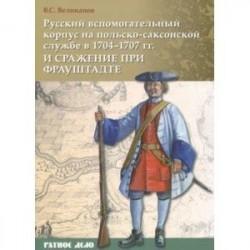 Русский вспомогательный корпус на польско-саксонской службе в 1704-1707 гг и сражение при Фрауштадте
