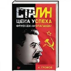 Сталин. Цена успеха, феномен пропаганды