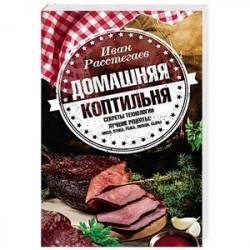 Домашняя коптильня. Секреты технологии. Лучшие рецепты. Мясо, птица, рыба, овощи, сыры