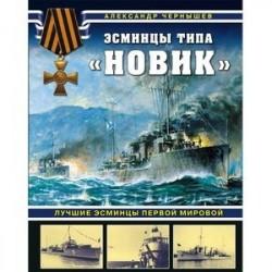 Эсминцы типа 'Новик'. Лучшие эсминцы Первой мировой