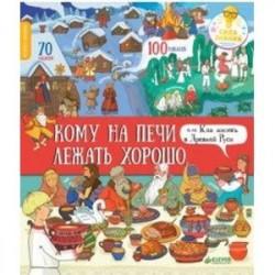 Кому на печи лежать хорошо, или Как жилось в Древней Руси