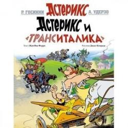 Астерикс и Транситалика