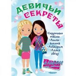 Альбом для девочек 'Девичьи секреты'. Веселые подружки