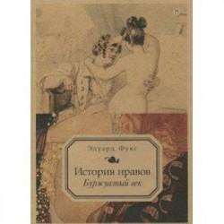 История нравов. Том 3. Буржуазный век