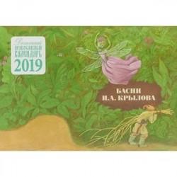 Детский православный настенный календарь 2019. Басни И. А. Крылова