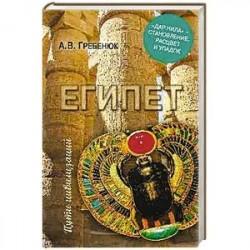Египет. 'Дар Нила' - становление, расцвет и упадок
