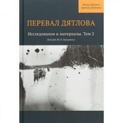Перевал Дятлова. Том 2. Исследования и материалы