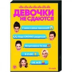 Девочки не сдаются. (20 серий). DVD