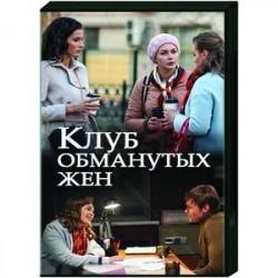 Клуб обманутых жен. (4 серии). DVD