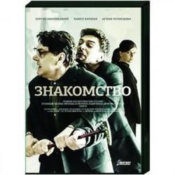 Знакомство. (2 серии). DVD