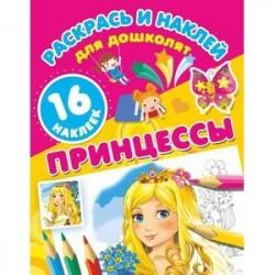Принцессы (+ 16 наклеек)
