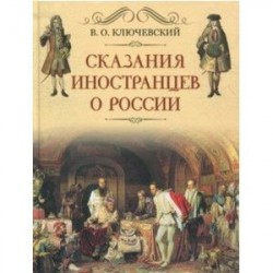 Сказание иностранцев о России