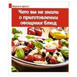 Чего вы не знали о приготовлении овощных блюд