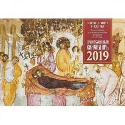 Православный календарь 2019. Богословие иконы. Византийская и поствизантийская живопись 6-16 веков (настенный)