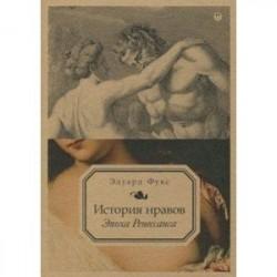 История нравов. Том 1. Эпоха Ренессанса