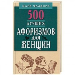 500 лучших афоризмов для женщин на каждый день. Карманная книга