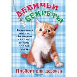 Альбом для девочек 'Девичьи секреты'. Рыжий котенок