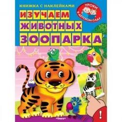 Изучаем животных зоопарка