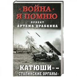 'Катюши' - 'Сталинские органы'