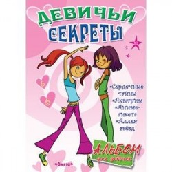 Альбом для девочек. Девичьи секреты. 'Дискотека'.