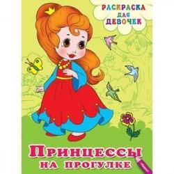 Раскраска для девочек. Принцессы на прогулке