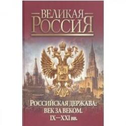 Российская держава: век за веком. IX-XXI вв