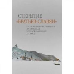 Открытие «братьев-славян». Русские путешественники на Балканах в первой половине XIX века